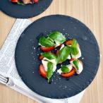 ラウンド スレートプレート 25cm    スレートボード 丸皿 チーズボード パーティー食器 前菜皿 サラダ皿