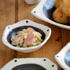 和食器 和黒 変形取り鉢 アウトレット込み     小鉢 鉢 サラダボウル 向付 和の食器 カフェ食器