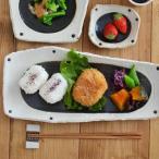 和食器 和黒 変形長皿  アウトレット込み   和皿 お皿 長皿 焼物皿 和の食器 カフェ食器 さんま皿