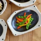和食器 和黒 変形前菜皿 アウトレット込み   和皿 お皿 長皿 盛り付け鉢 向付 和の食器 カフェ食器