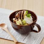 EASTオリジナル 和カフェスタイル スープマグ アメ色 アウトレット込み     カラフルな食器 カフェオレボウル マグカップ スープカップ スープボウル
