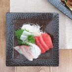 和食器 ショコラシリーズ 正角皿 和皿 和モダン スクエア プレート 盛皿 おもてなし食器 和モダン シンプル おしゃれ 日本製 美濃焼 ブラウン
