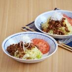 蒼 sou 深皿 20.5cm アウトレット込み カレー皿 パスタ皿 和食器 和皿 プレート 美濃焼 煮物鉢 日本製