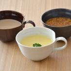 スープマグ EASTオリジナル 和カフェスタイル (アウトレット込み)スープカップ カップ マグ マグカップ コップ 持ち手 サラダカップ デザートカップ カフェ