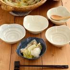 和食器 とんすい お鍋の取り鉢呑水 小鉢 取り鉢 ボウル 鍋小物 うず らせん柄 青い食器 おしゃれ
