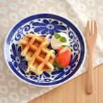洋食器 ケーキ皿 インディゴ プレート 16cm アウトレット込み 取り皿 北欧風 お皿 美濃焼 中皿 パン皿 日本製 美濃焼 おしゃれ かわいい