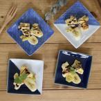 小皿四角 和食器 青 古今 藍染めお皿 角皿 ケーキ皿 お菓子皿 取り皿 塗り分け 和モダン ケーキ皿 おもてなし 日本製 美濃焼 洋食器