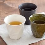 湯呑み 削ぎネジ 和食器 陶器製 ゆのみ 湯のみ 湯飲 カップ コップ タンブラー コーヒーカップ フリーカップ マルチカップ 和カフェ カフェ食器 業務用食器