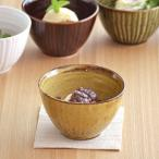 和のスモールボウル カラメル アウトレット 和食器 カップ スープボール 小鉢 美濃焼