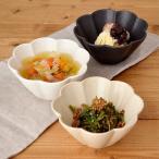 和食器 花咲き 煮物鉢 minoruba(ミノ�