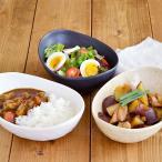 煮物鉢 和食器 和の楕円鉢 minoruba(ミノルバ) カレー