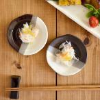 和食器 小皿 三色塗り分け minoruba(ミノルバ) 豆皿 丸皿 モダン 醤油皿 しょうゆ皿 珍味入れ 薬味皿 フルーツ デザート 日本製 美濃焼 おしゃれ