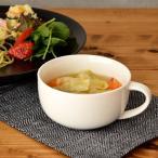 スープカップ 360cc クリームスープ カップ マグカップ マグ スープボウル スープ用 洋食器 食器 シンプル ランチ おしゃれ