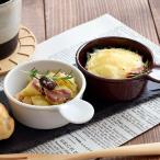 持ち手付きミニグラタン(アウトレット)オーブンOK グラタン皿 オーブンウェア ココット 離乳食食器 ベビー食器 洋食器 ナチュラル カフェ食器 耐熱