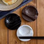 Yahoo!テーブルウェア イースト小皿になる箸置き 黒 白 茶 和花 スプーンレスト 豆皿 和食器 箸置き小皿 珍味入れ はしおき かわいい おしゃれ 和食器 おもてなし おうちごはん