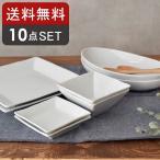 送料無料 白い食器 日本製 STUDIO BASIC お得な10点セット クリアホワイト 白い食器セット  ディナーセット あすつく
