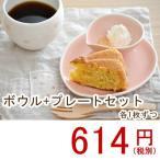 hanairo 花びらプチボウル プレートセット ピンク     ケーキ皿 小皿 ナチュラル食器 プレート カフェ食器 お菓子皿 春の食器 あすつく