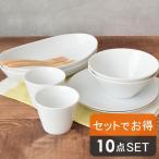 シンプルなクリアホワイトの食器セット10点 5種類2個ずつのペアセット アウトレット込み     白い食器 食器セット 新生活 ディナーセット あすつく