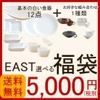 送料無料 EAST選べる福袋 (アウトレット込み) 和食器 ペア食器 食器セット 食器福袋 白い食器 あすつく
