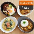 送料無料 和食器 カレー皿4色セット たまご型福袋 食器セット 新生活 お皿 パスタ皿 カレーボウル