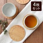 Yahoo!テーブルウェア イースト木製コースター4枚セット しのぎ型 minoruba(ミノルバ) コースター 木製コースター 木製 木のコースター キッチン雑貨 トレー カップトレイ 茶たく 茶托
