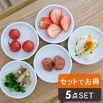 白い食器 豆皿(丸8.8) 5枚セット (アウトレット) 食器セット 家族セット 業務用 小皿 プレート お皿 醤油皿 お菓子皿 取り皿 ポーセリンアート おしゃれ