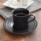コーヒーカップ&ソーサー ボーダー 黒耀 コーヒー