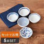 ruri 三寸小鉢 5柄セット     小鉢 ミニボウル カフェ食器 食器セット 和食器 あすつく
