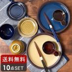 送料無料 おうちカフェ食器10点セット(5種各2点)食器セット 和食器 おしゃれ ペア食器 夫婦セット 一人暮らし 新生活 引っ越し 箸 基本セット プレート 茶碗