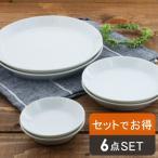 送料無料 シンプル&オシャレな クレール clairプレートセット      食器セット ギフト 日本製 高品質 お得 福袋 あすつく