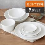 送料無料 シンプル&オシャレな白い食器 クレール clairひとり暮らしセット 9点セット      食器セット ギフト 日本製 高品質 お得 福袋 あすつく