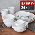 送料無料 シンプルな白い食器 24点ボリュームセット 6種類4つずつ      食器セット ギフト 日本製 高品質 お得 福袋 あすつく