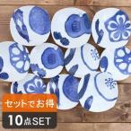 やさいの食器 10点セット アウトレット込み   食器セット 小皿 取り鉢 和食器 取り皿 サラダボウル 小鉢 あすつく