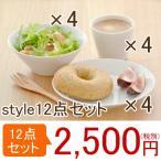 Styleシリーズ12点セット        白い食器 業務用 アウトレット食器 お皿 ボウル コップ 福袋 食器セット 福箱 あすつく