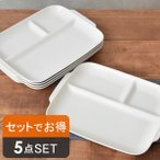 EASTオリジナルランチプレート ホワイト 5枚セット      仕切りプレート 白い食器 カフェ食器 仕切り皿 ワンプレート あすつく