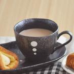 水玉 コーヒーカップ 黒 アウトレット込み ティーカップ カフェ食器 可愛い コップ 水玉 和食器