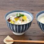 お茶碗 和食器 土物 飯碗 小 藍十草 貫入が入っている和食器 ご飯茶碗 ボウル 夫婦茶碗  シンプル おしゃれでかわいい和モダンな器 日本製 美濃焼