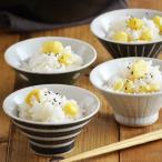 茶碗 和食器 手造り土物の切立お茶碗 (アウトレット)おちゃわん 土物の茶碗 飯碗 美濃焼 和食器 茶わん ライスボウル おしゃれ 日本製 陶器