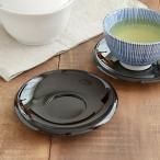 Yahoo!テーブルウェア イースト茶托 丸型12cm 黒 茶たく ちゃたく コースター 茶器 来客用 おもてなし 受け皿 小皿 和食器 キッチン雑貨 カフェ食器 カフェ風 和モダン おしゃれ