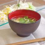 四季汁椀 茶    お椀 味噌汁椀 汁椀 お碗 漆木風 モダン 和食器