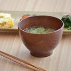 木目スープボウル S  和モヨウ ブラウン つやあり お椀 味噌汁椀 汁椀 お碗 漆木風 モダン 和食器