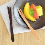 木製 フォーク デザートフォーク 和風フォーク カトラリー ピック ヒメフォーク おうちカフェ 雑貨 ナチュラル  和菓子やケーキにぴったり TOUGEI