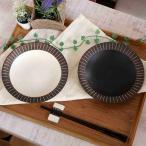 丸皿 和食器 ブラウンベルト 職人の手造り皿 ボーダー ハンドメイド ボーダー 和皿 土物 プレート 中皿 和モダン おしゃれ かわいい おうちごはん