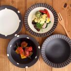 中皿 ブラウンベルト手造り皿(水玉 ボーダー)和食器 プレート 皿 お皿 取り皿 盛り皿 ケーキ皿 ハンドメイド 土物 和風 和モダン