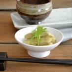 高台和食小鉢 白 (アウトレット)白い食器 和食器 鉢 向付 お茶碗 茶碗
