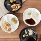 仕切り皿 おつまみ小皿 和食器 お皿 プレート 小皿 豆皿 仕切り 2つ仕切り 3つ仕切り 醤油皿 薬味皿 珍味皿 おつまみ皿 前菜皿 おしゃれ