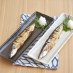 長角皿 ケズリ 33cm  和食器 和皿 長皿 焼物皿 魚皿 さんま皿 角皿 長角皿 サンマ皿 美濃焼