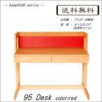 kahp0302シリーズ 杉工場 MUCMOC デスク (幅940mm) 赤色     机  つくえ 学習机  //北欧/カフェ/和/風/ナチュラル/OUTLET/訳有り//