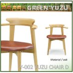kamk150301シリーズ GREEN YUZU CHAIR D Y-002      ダイニング/イス    //北欧/カフェ/和/風/アジアン/モダン/OUTLET//