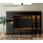 kamk160325シリーズ 300TVボードセット(160TV+40キュリオ左右選択可×2+60フリーボード)ブラック色  大型/壁面 //北欧/カフェ/風/OUTLET//